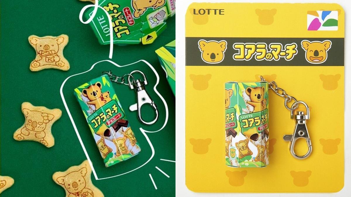 零食控請尖叫!「小熊餅乾悠遊卡組」獨家開賣資訊快筆記,神還原到忍不住想一口吃掉!