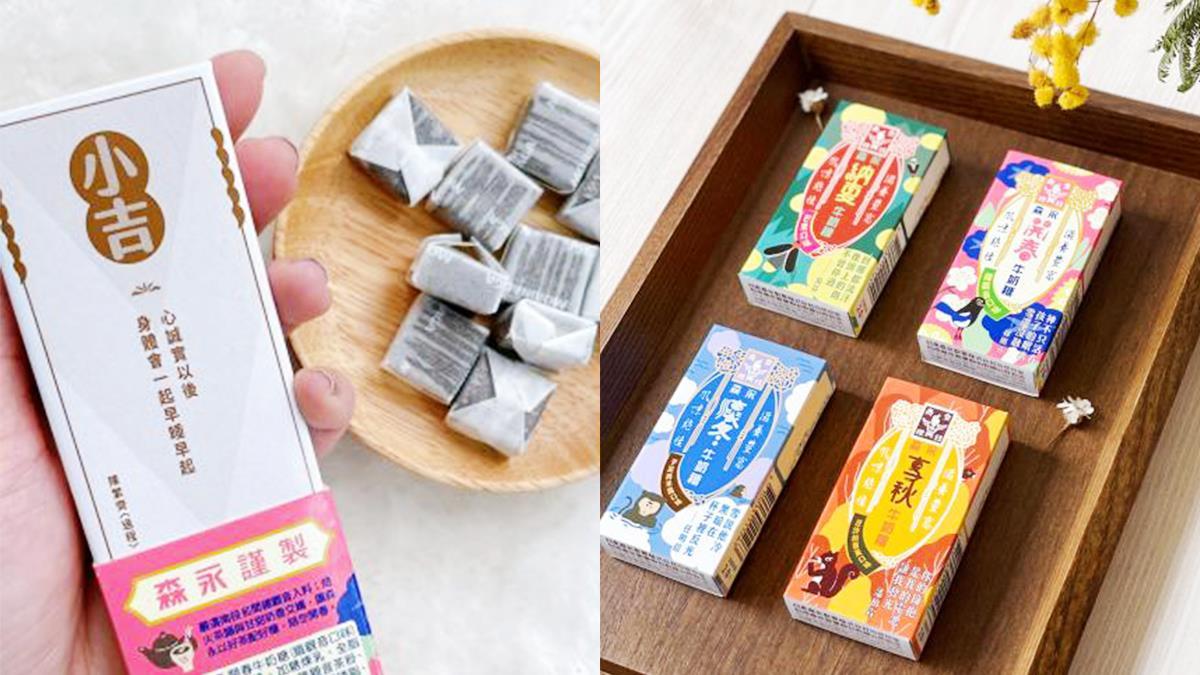呷滴滴兼算命!森永牛奶糖「四季之詩」系列盒內藏籤詩,鹹蛋黃、西米露、芒果新口味太欠吃~