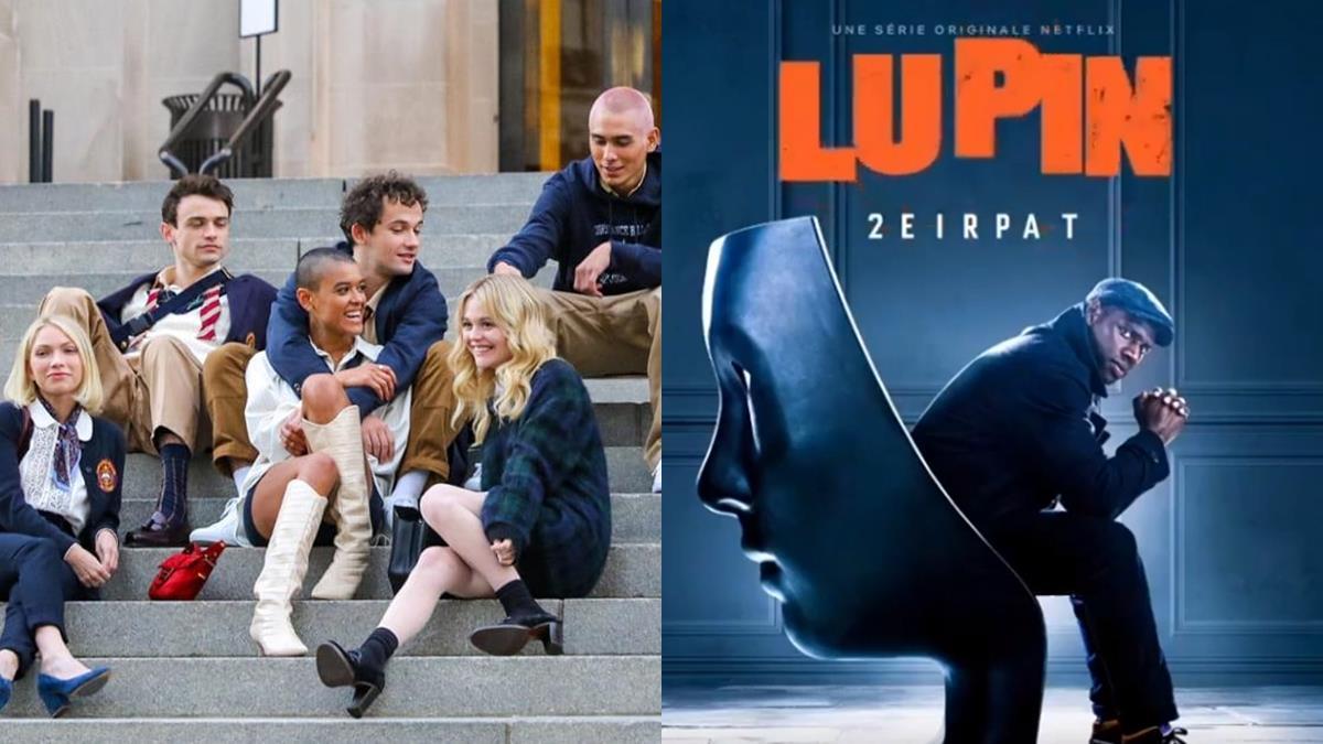 XOXO!新版《花邊教主》要播了!2021上半年「最值得期待的5部歐美劇」,《亞森羅蘋》總算有第二季!