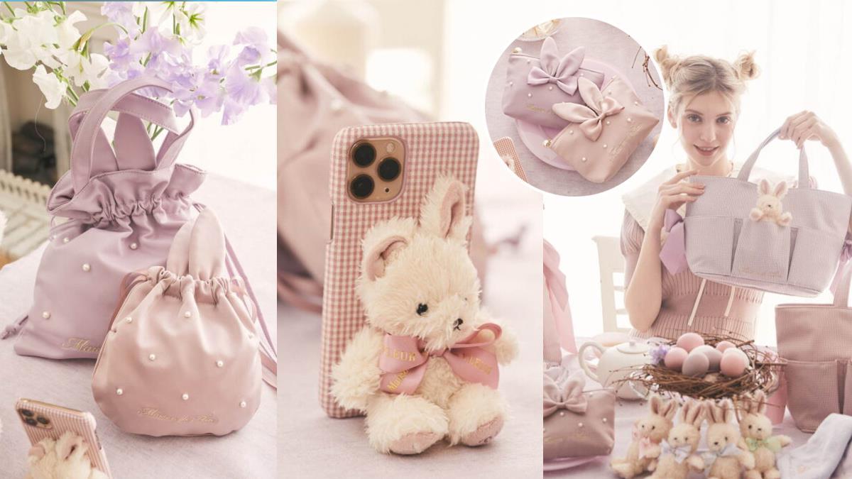 春意盎然太過可愛♥日牌「復活節兔兔包款&飾品」萌出滿滿少女心,忍不住想摸兔兔手機殼的頭啊~