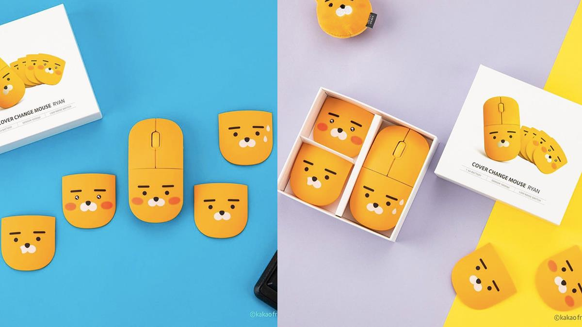 每天都要換一種臉! Kakao Friends 「變臉萊恩無線滑鼠」超Q萌,5種表情可隨心情更換~