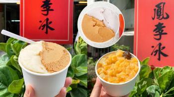 酸甜鳳梨吃得到果肉!最強古早味「北門鳳李冰」隱藏台北東區,經典「李鹹冰」一吃重回阿嬤時代!