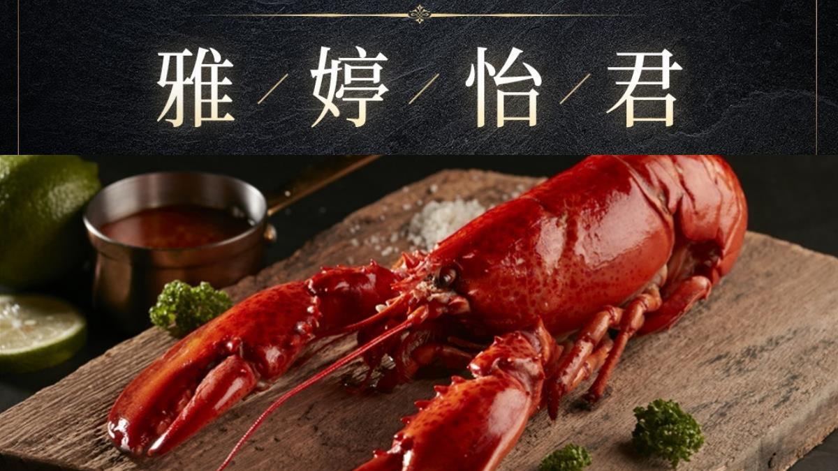 「雅/婷/怡/君」我還不約起來!王品母親節尋人活動,法式紅醬龍蝦免費吃!