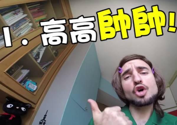 〖阿兜仔不教美語〗白馬王子
