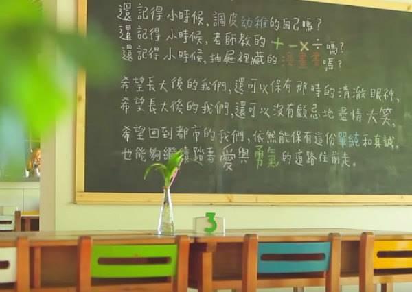 【翻轉吧,人生】大山教我的那些事 - 莊凱詠