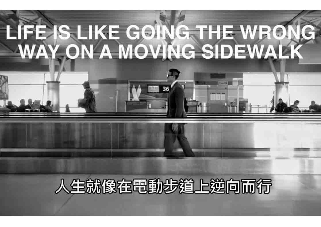 這個人只是在電動步道走27秒而已,居然就能完美解釋人生的奧義!?