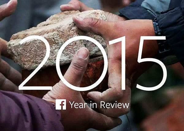 今年發生了哪些大事?FB用2分鐘帶我們一起回顧2015!