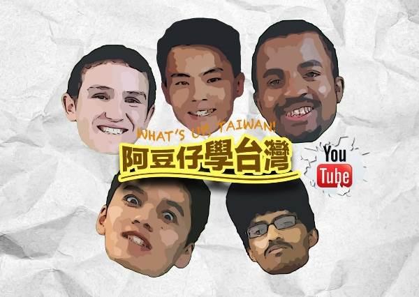 【影片】你認識台灣嗎?如果遇到外國人你又會怎麼介紹台灣?