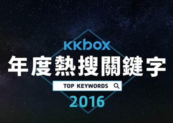 2016流行音樂,年度熱搜關鍵字!