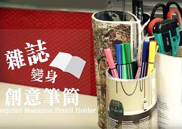 雜誌變身創意筆筒 Recycled Magazine Pencil Holder