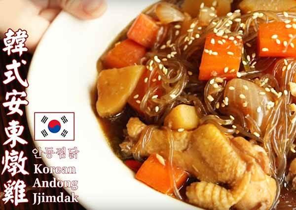 韓式安東燉雞 안동찜닭 Korean Andong Jjimdak