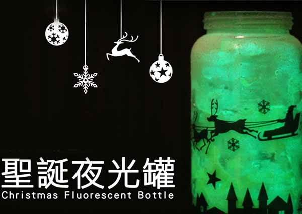 浪漫限定!聖誕夜光罐Christmas Fluorescent Bottle