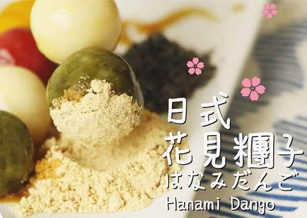 日式花見糰子 はなみだんご Hanami Dango