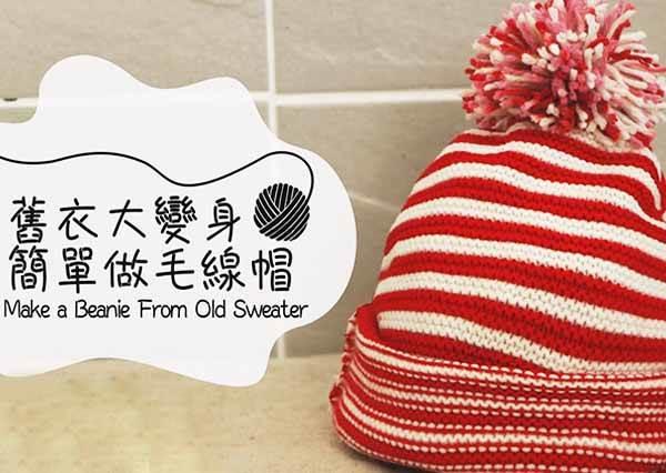 舊衣大變身!簡單做毛線帽 Make a Beanie From Old Sweater