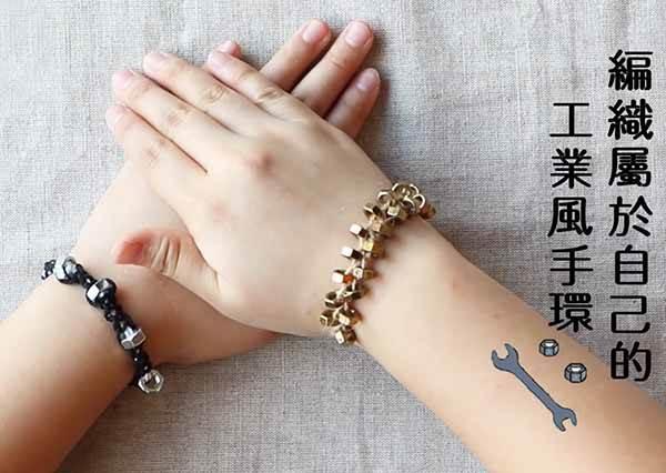 五金編織手環,打造屬於自己的工業風!DIY Hex Nut Bracelet