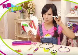 原來這麼簡單!和哥哥姐姐一起動手做屬於自己的編織繩!