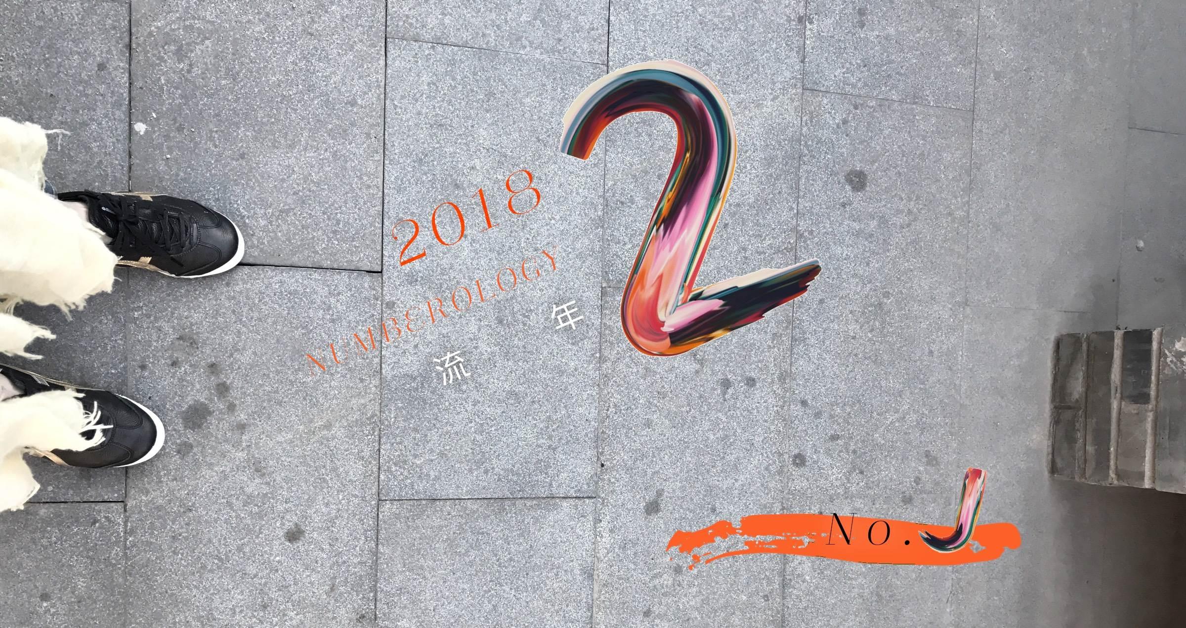 No. J〈靈數運勢〉2017流年【2】:相伴相知相惜,互相為樂