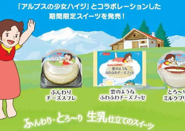 小蓮回來了!充滿童年回憶的《阿爾卑斯山的少女》甜點:最推生乳布丁!