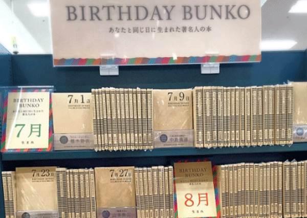 文具控也可能還沒follow到?超有梗的「同天生日套書」,更希望出一款明星出生日篇!