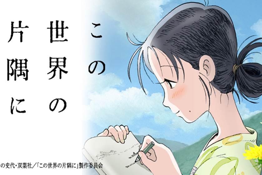 超越《你的名字》獲日本最佳電影獎!喜歡宮崎駿作品的人一定也會愛慘這一部動畫❤