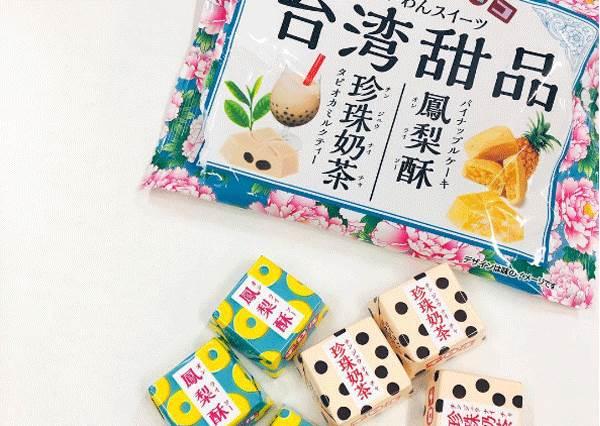 到底是有多愛吃台灣伴手禮啦?竟然瘋到出珍奶和鳳梨酥口味零食!