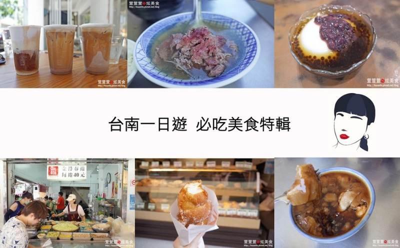 在地人推薦!台南一日遊必吃美食特輯 這些不吃怎麼行!!