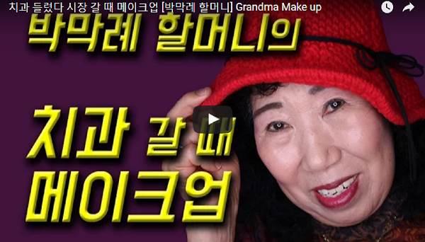奶奶在說你有沒有在聽!韓國超有梗71歲奶奶的網紅之路