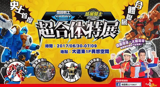 機器戰士x炫風騎士 超合體特展首度登台