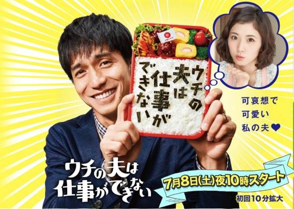 山P醫生回來了!2017夏季必追日劇TOP8,你喜歡的日本愛豆全出動啦!