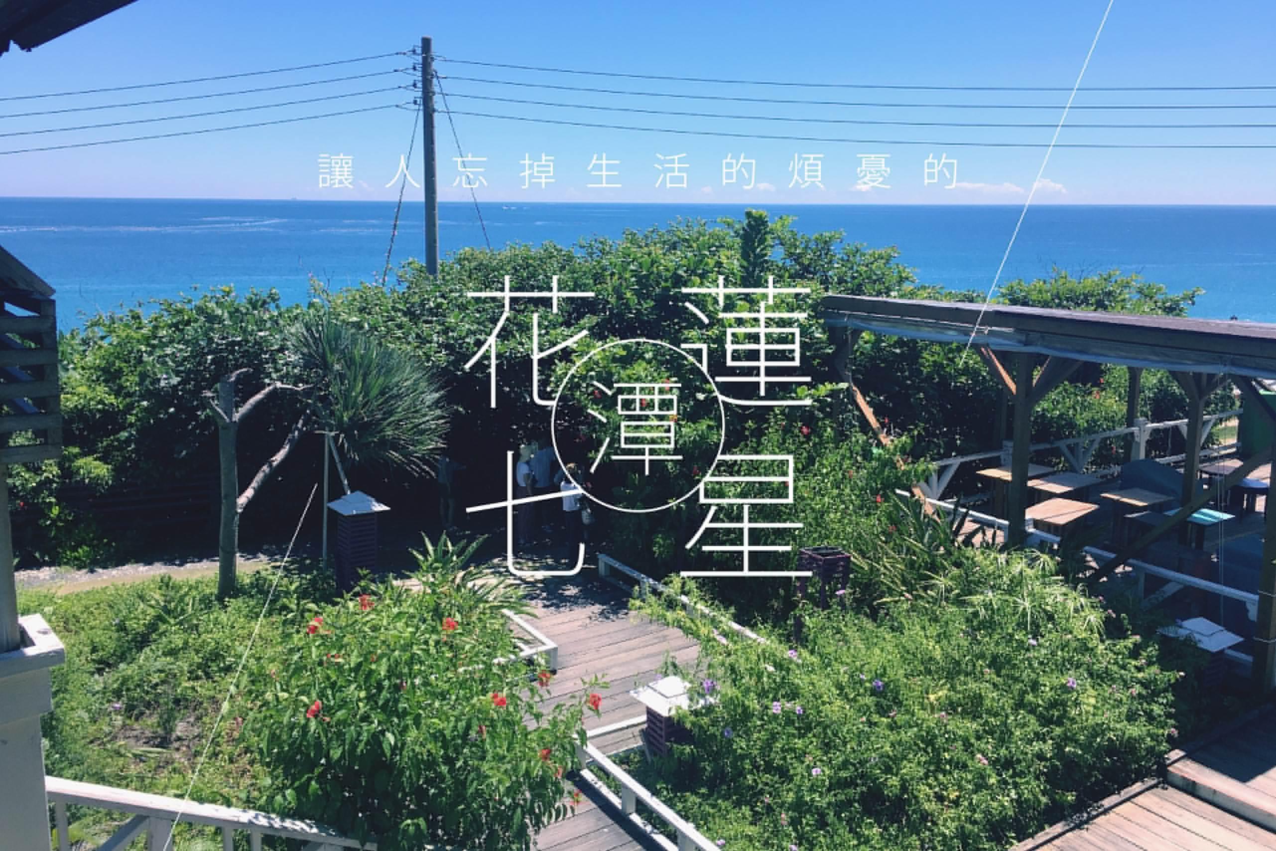 """夏天必去七星潭!花蓮超美""""濱海民宿""""2選,週末就來遠離城市放鬆心情吧!"""