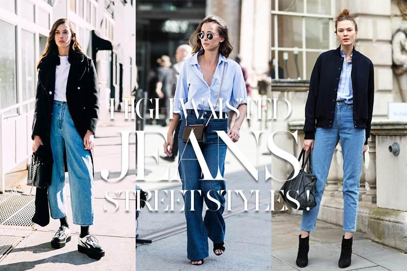 這年頭不流行低腰啦!10款時尚圈新寵「高腰牛仔褲」穿搭示範,衣服這樣紮還更顯腿長!
