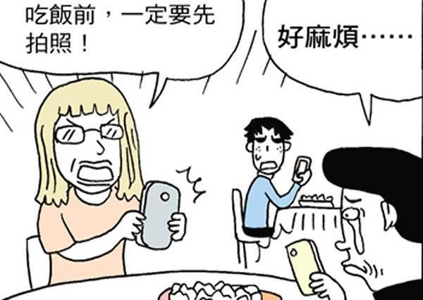 以前吃飯前要先洗手,現在變成先拍照?4則「現代人通病」漫畫讓你笑到哭
