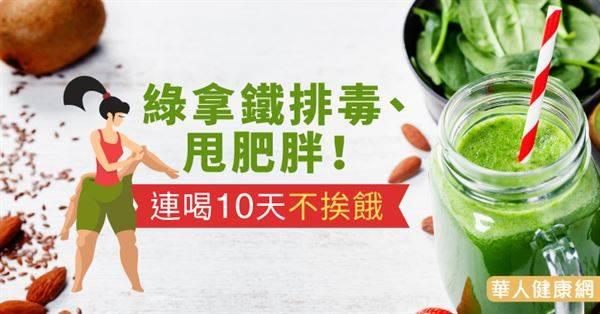 連喝10天就能排毒又甩脂?!你相信這杯有奶香的「綠拿鐵」是用一堆蔬菜水果特調出來的嗎?