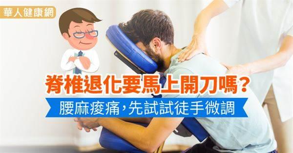 脊椎退化要馬上開刀嗎?腰麻痠痛,先試試徒手微調