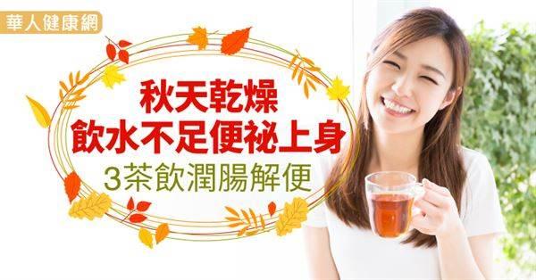 秋天乾燥、飲水不足便祕上身 3茶飲潤腸解便