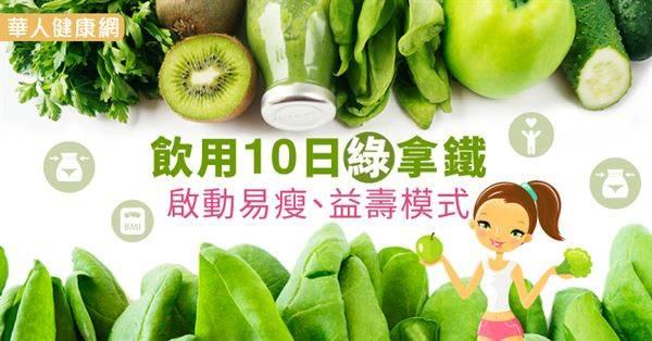 飲用10日綠拿鐵 啟動易瘦、益壽模式