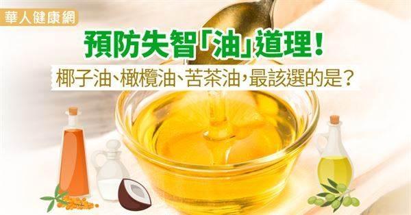 每3秒就有1人失智…椰子油、橄欖油、苦茶油,「吃油護腦」第一名大公開!