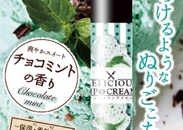 忍不住會想吃光的護唇膏?日本必買多樣限定口味護唇膏登場!