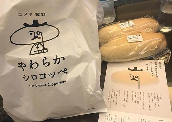 晴空塔必吃超有名的Komeda Coffee期間限定白軟法麵包!