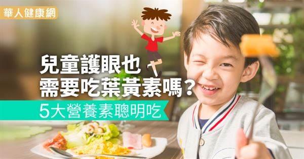 兒童護眼,也需要吃葉黃素嗎?5大營養素聰明吃