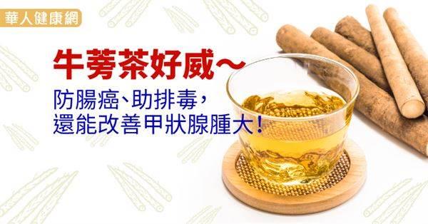 牛蒡茶好威~防腸癌、助排毒,還能改善甲狀腺腫大!