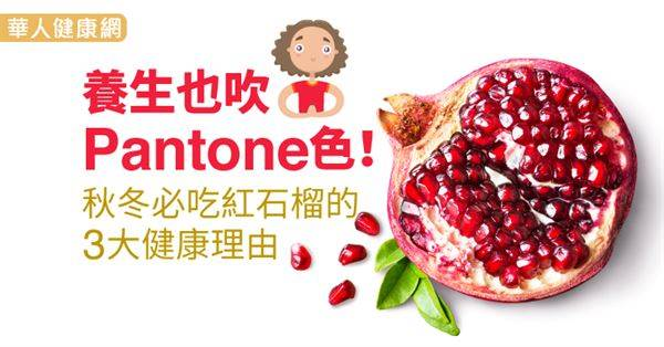 吃水果也能潮潮der!秋冬必吃紅石榴3大理由,一天千萬不能吃超過這些份量