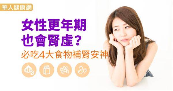 女性更年期也會腎虛?必吃4大食物補腎安神