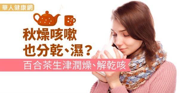 你正在咳嗽嗎?秋燥咳嗽也分乾、濕,止咳茶食譜大公開!