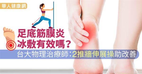 足底筋膜炎上身!冰敷有效嗎?必做2招推牆伸展操