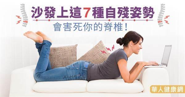 軟爛躺沙發超爽der?這7種自殘姿勢,會害慘你的脊椎!