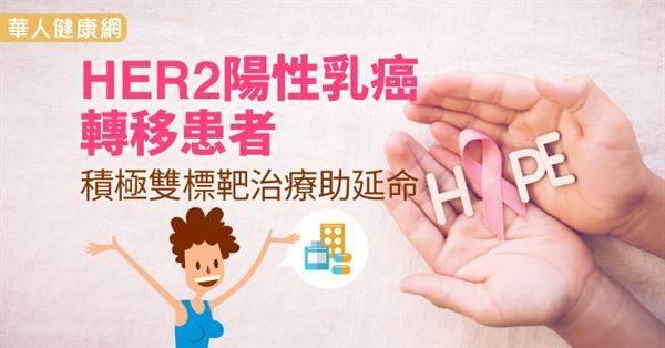HER2陽性乳癌轉移患者 積極雙標靶治療助延命