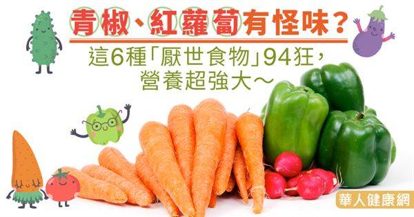 香菜、青椒有怪味?這6種「厭世食物」94狂,營養秘密大公開!