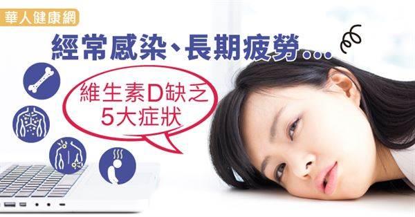 經常感染、長期疲勞…維生素D缺乏5大症狀