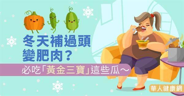 冬天補過頭變肥肉?必吃「黃金三寶」這些瓜〜